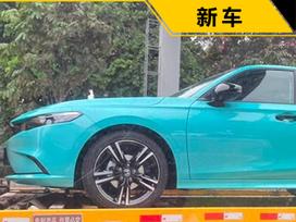 广汽本田型格实车图曝光 将于11月19日广州车展发布